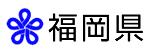 03福岡県